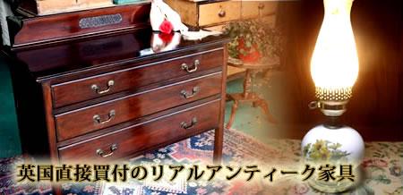 英国直接買付リアルアンティーク家具